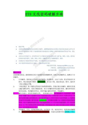 四种破解无线网络方法.doc