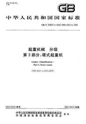 起重机械 分级 第3部分塔式起重机.pdf