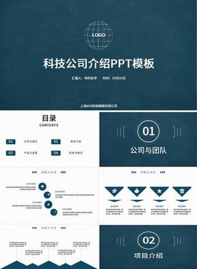 科技公司介绍PPT模板.pptx