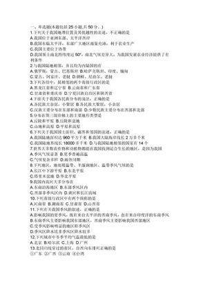 福建初中地理会考试题(附答案)地理湘教版.doc