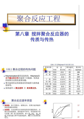 Chapter 9-搅拌聚合反应器的传热与传质.ppt