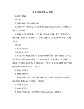 水浒传每章概括[总结].doc
