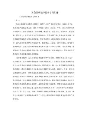 工会劳动法律监督总结汇报.doc