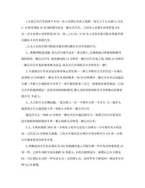 六年级奥数题目应用题100道.doc