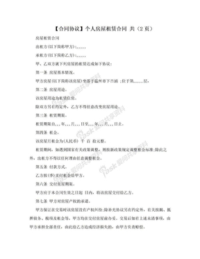 【合同协议】个人房屋租赁合同 共(2页).doc