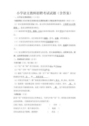 小学语文教师招聘考试试题(含答案).doc