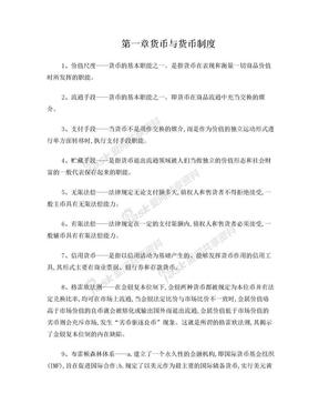 黄达金融学重点整理.doc