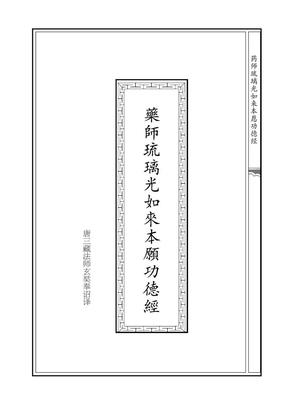 《药师琉璃光如来本愿功德经》空心字描写版佛经A4_.pdf
