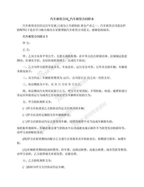 汽车租赁合同_汽车租赁合同样本.docx
