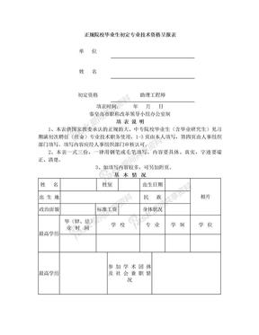 助理工程师评定表及工作小结.doc