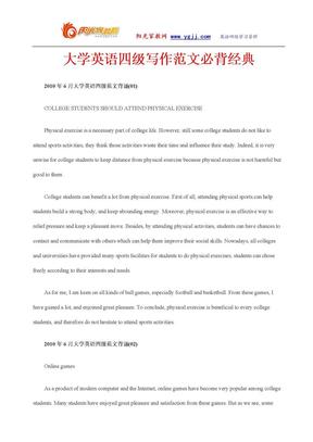 最全大学英语四级写作范文必背经典.doc