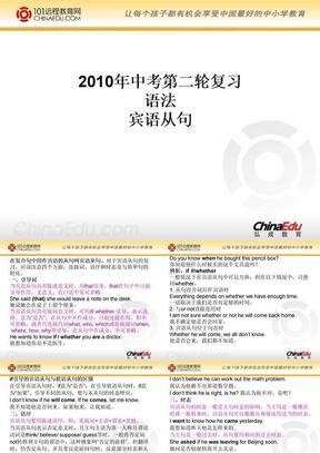 2010年中考第二轮复习_语法_宾语从句ppt课件.ppt