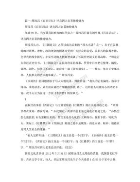 周汝昌百家讲坛,唐诗宋词鉴赏mp3.doc