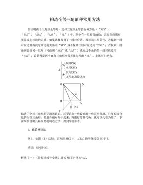 构造全等三角形种常用方法.doc