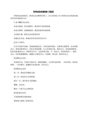 秋季运动会通讯稿【精选】.docx