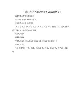 2013年灭火器定期检查记录表[精华].doc
