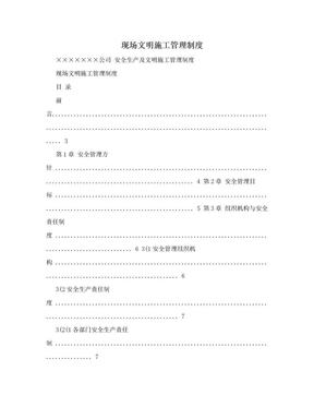 现场文明施工管理制度.doc