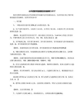 小升初数学易错题及答案解析2017.docx