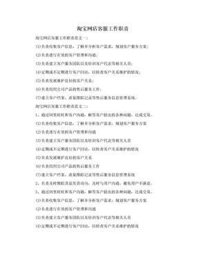 淘宝网店客服工作职责.doc
