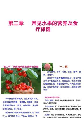 常见水果的营养及食疗保健.ppt