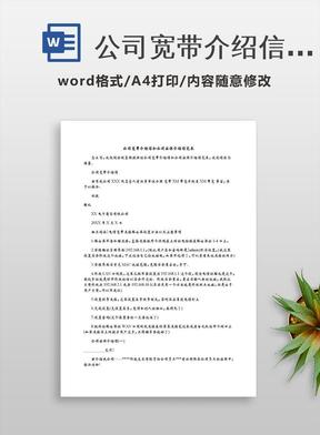 公司宽带介绍信和公司社保介绍信范本.docx