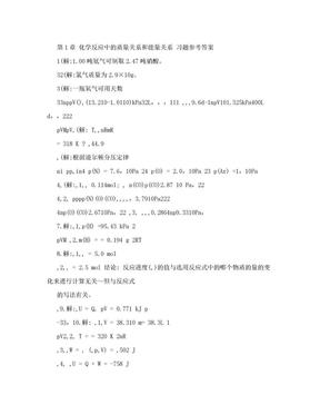 天津大学无机化学_课后习题参考答案.doc