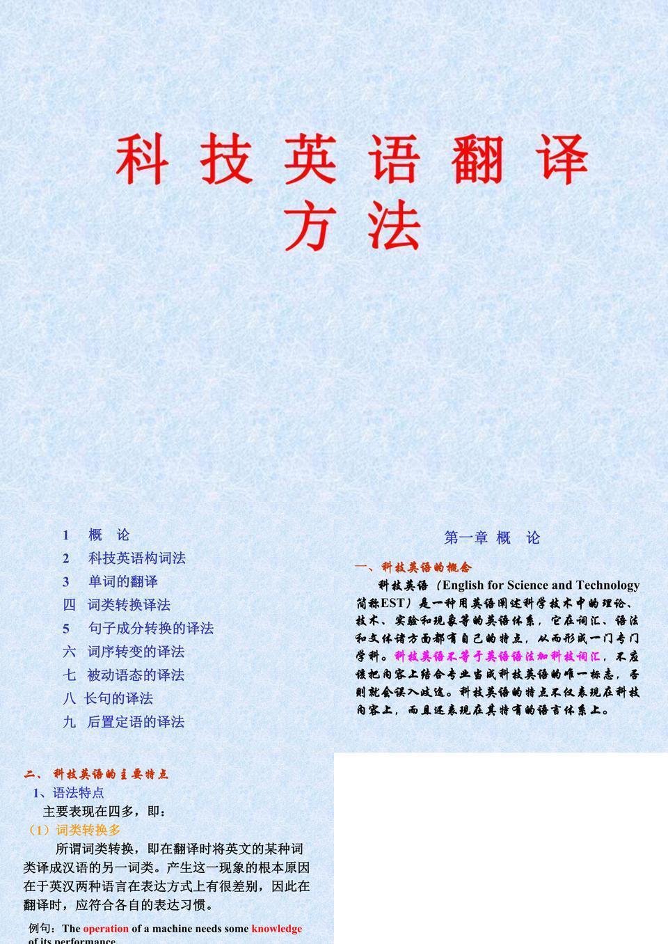 化学科技英语翻译方法.ppt