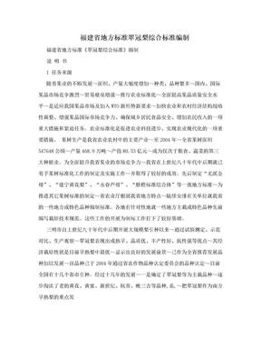 福建省地方标准翠冠梨综合标准编制.doc