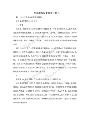 办公用品行业商业计划书.doc