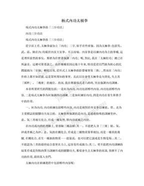 杨式内功太极拳.doc