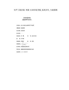 中芦丁的含量-李霞-江西中医学院_医药卫生_专业资料.doc