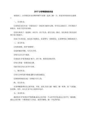 2017小学寒假特色作业.docx