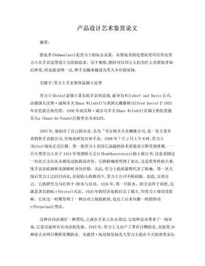 产品设计艺术鉴赏论文.doc