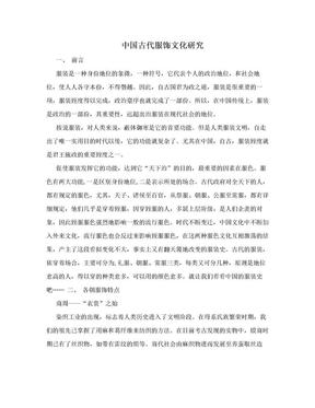 中国古代服饰文化研究.doc