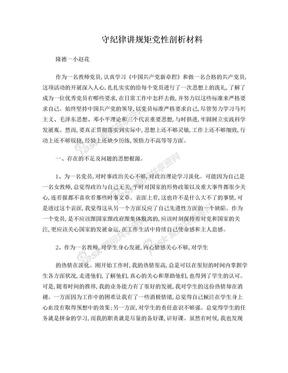 教师党员学党章守纪律个人剖析材料.doc