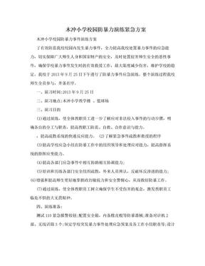 木冲小学校园防暴力演练紧急方案.doc