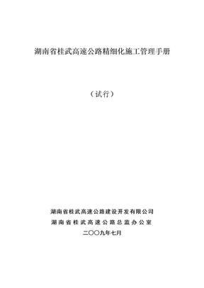 湖南省桂武高速公路精细化施工管理手册.doc