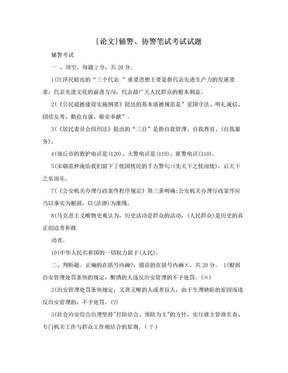 [论文]辅警、协警笔试考试试题.doc
