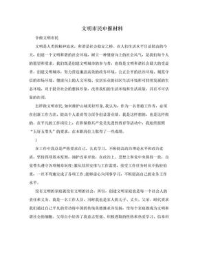 文明市民申报材料.doc