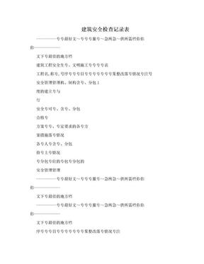 建筑安全检查记录表.doc