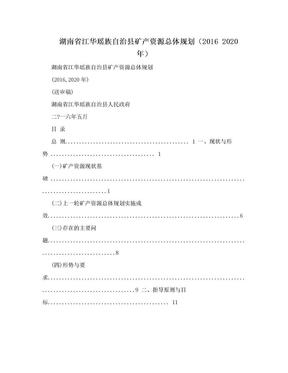 湖南省江华瑶族自治县矿产资源总体规划(2016 2020年).doc
