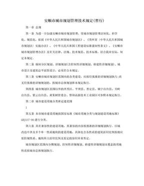 安顺市城市规划管理技术规定(暂行).doc
