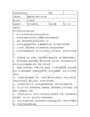 电气安装安全技术交底记录.doc
