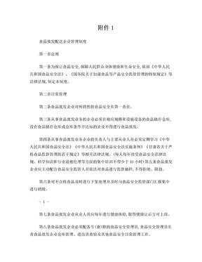食品批发企业管理制度.doc