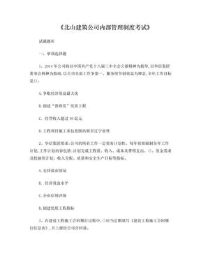 北山建筑公司内部管理制度考试题库.doc
