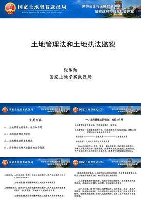 土地管理法律法规知识专题讲座.ppt