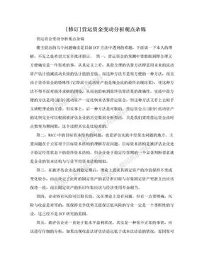 [修订]营运资金变动分析观点杂锦.doc