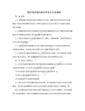 银行间市场同业存单发行交易规程.doc