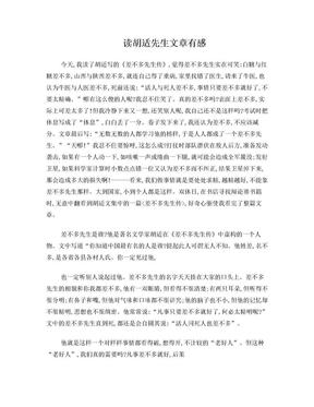 读胡适先生文章有感.doc