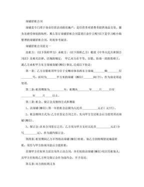商铺招租合同.doc